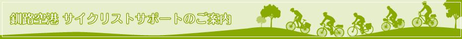 釧路機場單車手支援的介紹