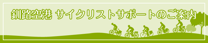 Information for Kushiro Airport cyclist support