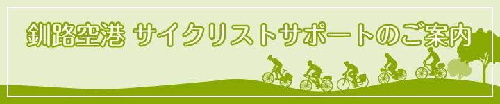 钏路机场单车手支援的介绍