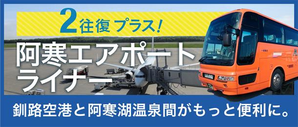 Akan airport liner