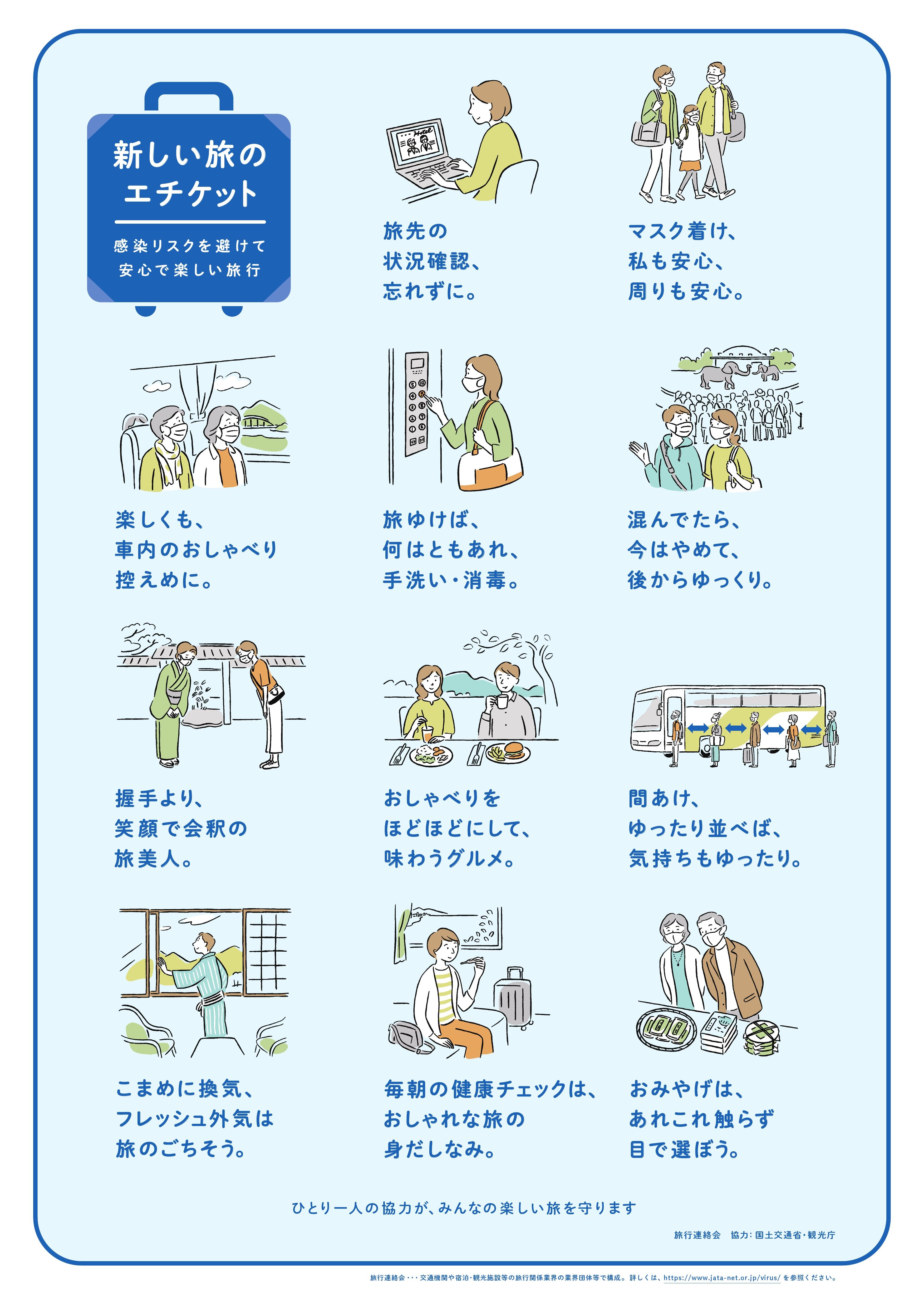 新しい旅のエチケット_PAGE0000.jpg