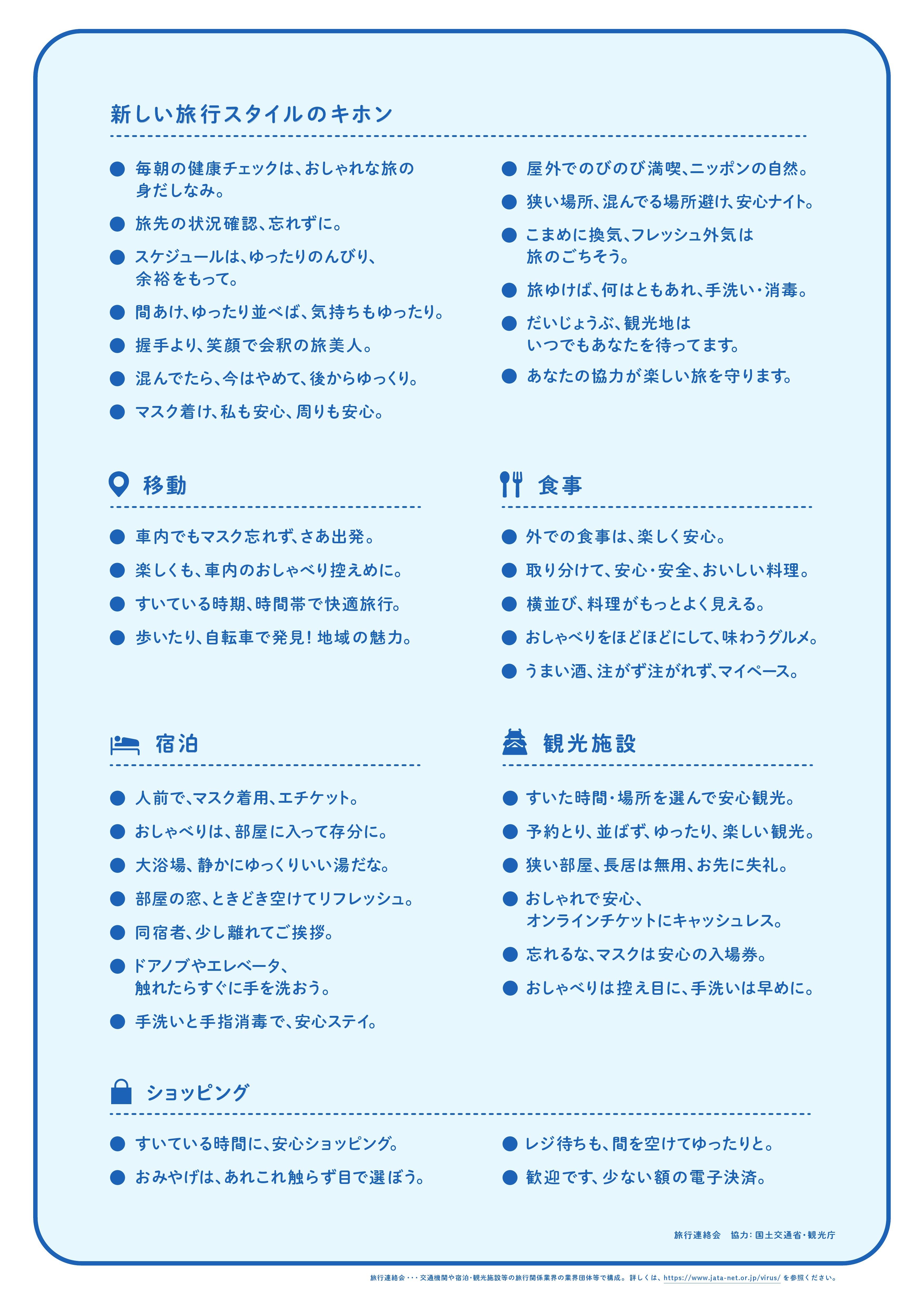 新しい旅のエチケット_PAGE0001.jpg